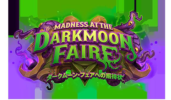 新拡張「ダークムーン・フェアへの招待状(Madness at the Darkmoon faire)」